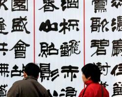 Clases de lengua China en nuestro Centro